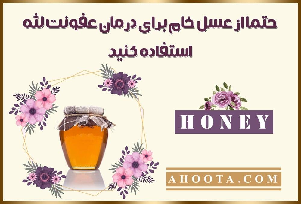 درمان مشکلات لثه با عسل خام
