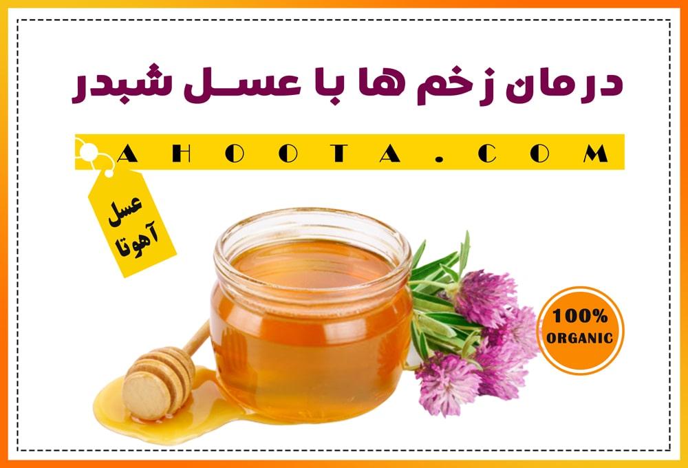 درمان زخم با عسل شبدر