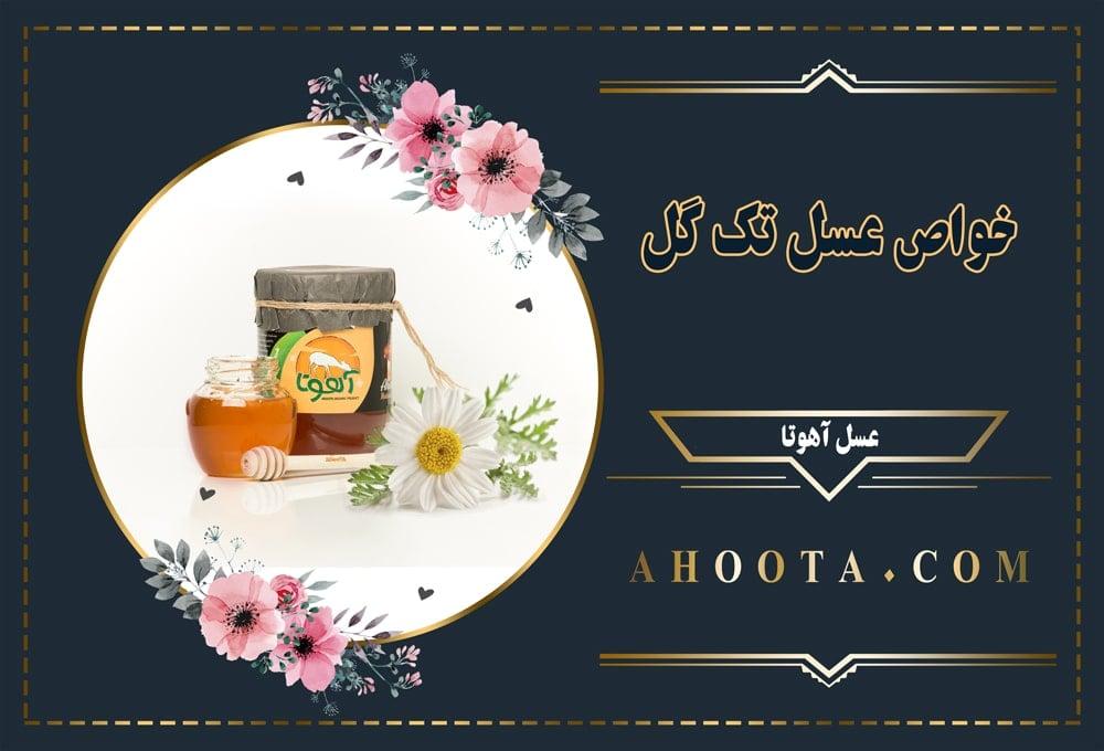 خواص عسل تک گل