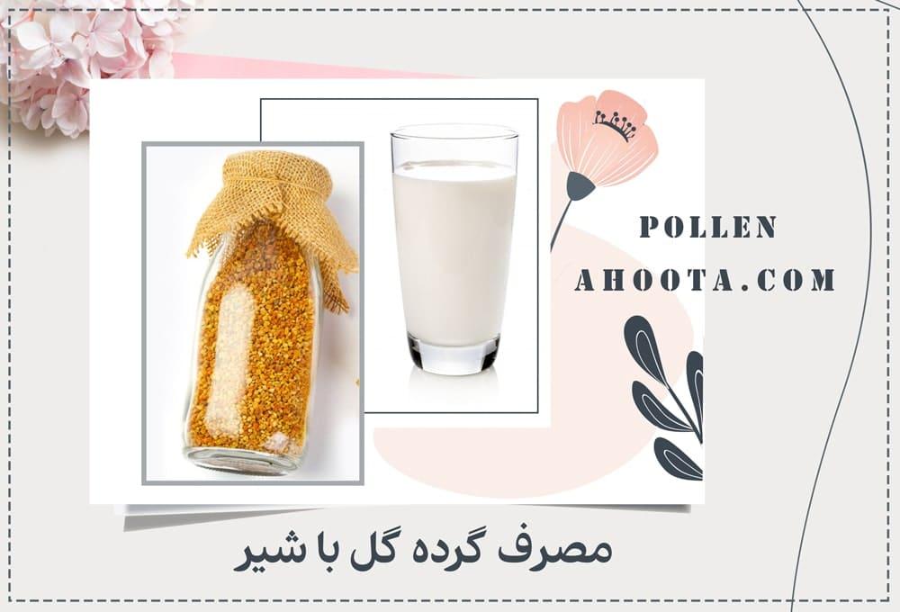 مصرف گرده گل با شیر