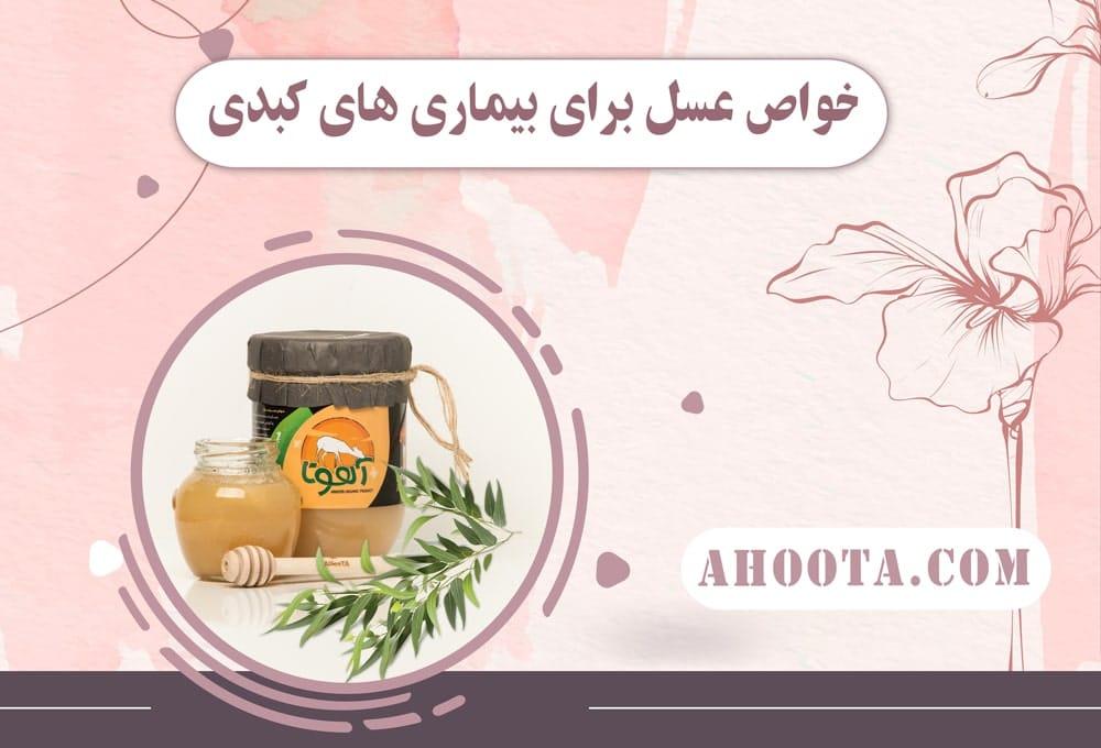 عسل و کبد
