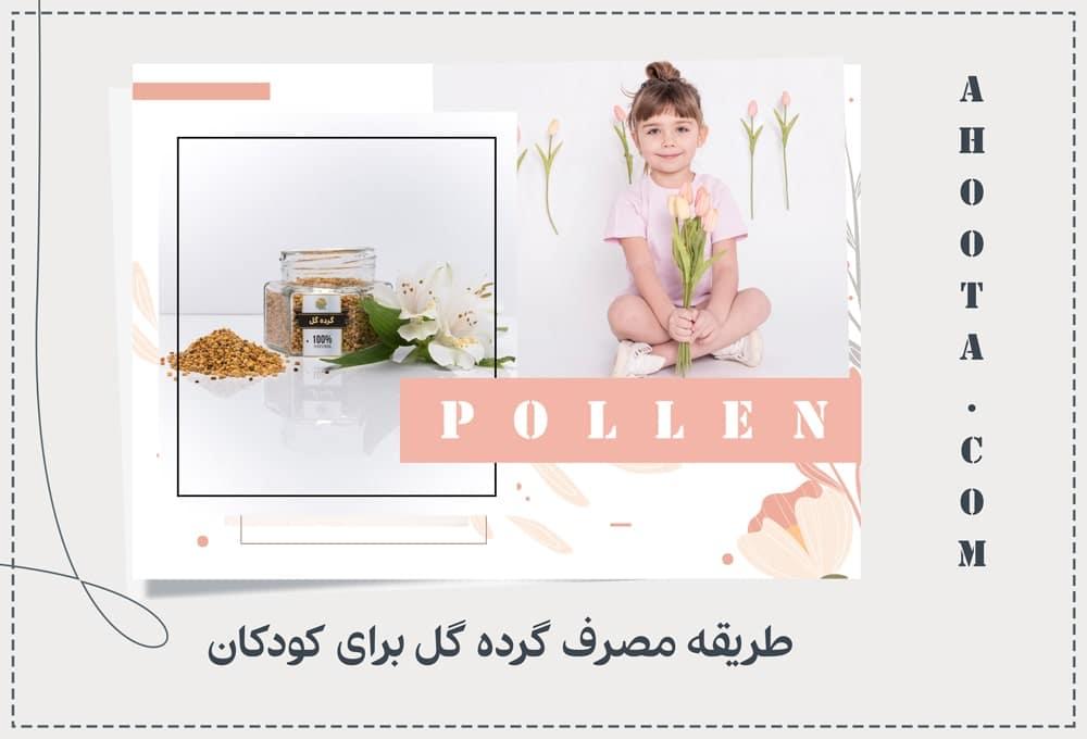 طریقه مصرف گرده گل برای کودکان
