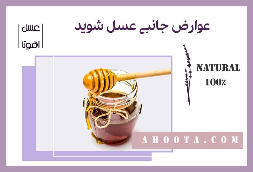 عوارض جانبی عسل شوید