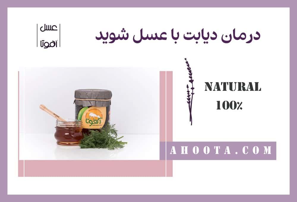 درمان دیابت با عسل شوید