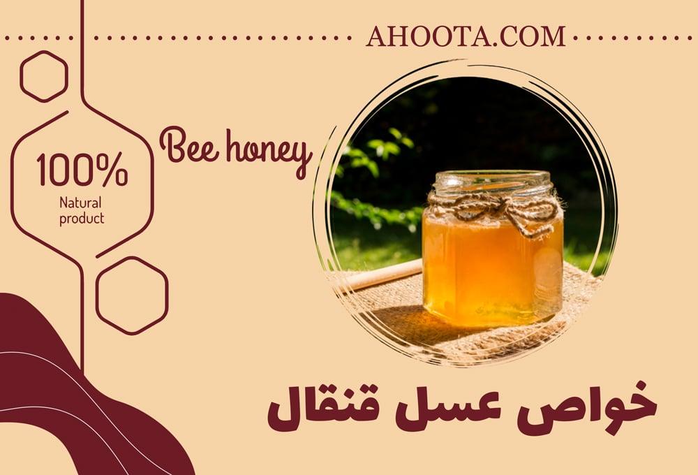 خواص عسل قنقال