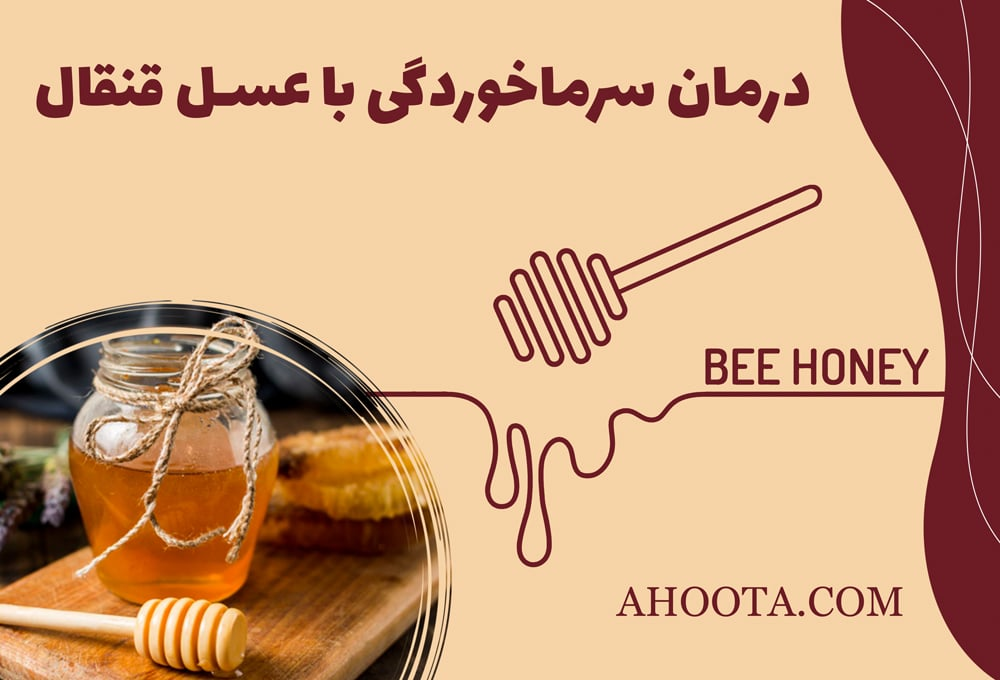 درمان سرماخوردگی با عسل قنقال