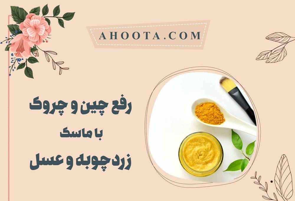 بهبود چین و چروک با ماسک زردچوبه و عسل