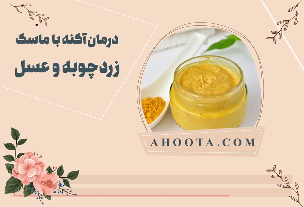 درمان آکنه با ماسک زردچوبه و عسل