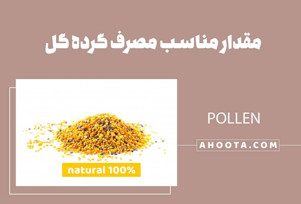 دوز مصرف گرده گل
