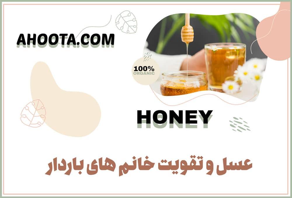 فواید عسل برای زنان