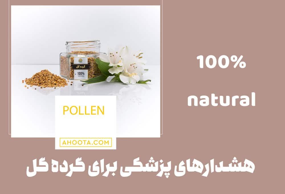 هشدار برای مصرف گرده گرده گل