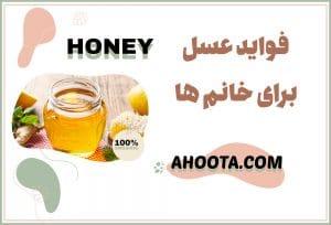 خواص عسل برای خانم ها