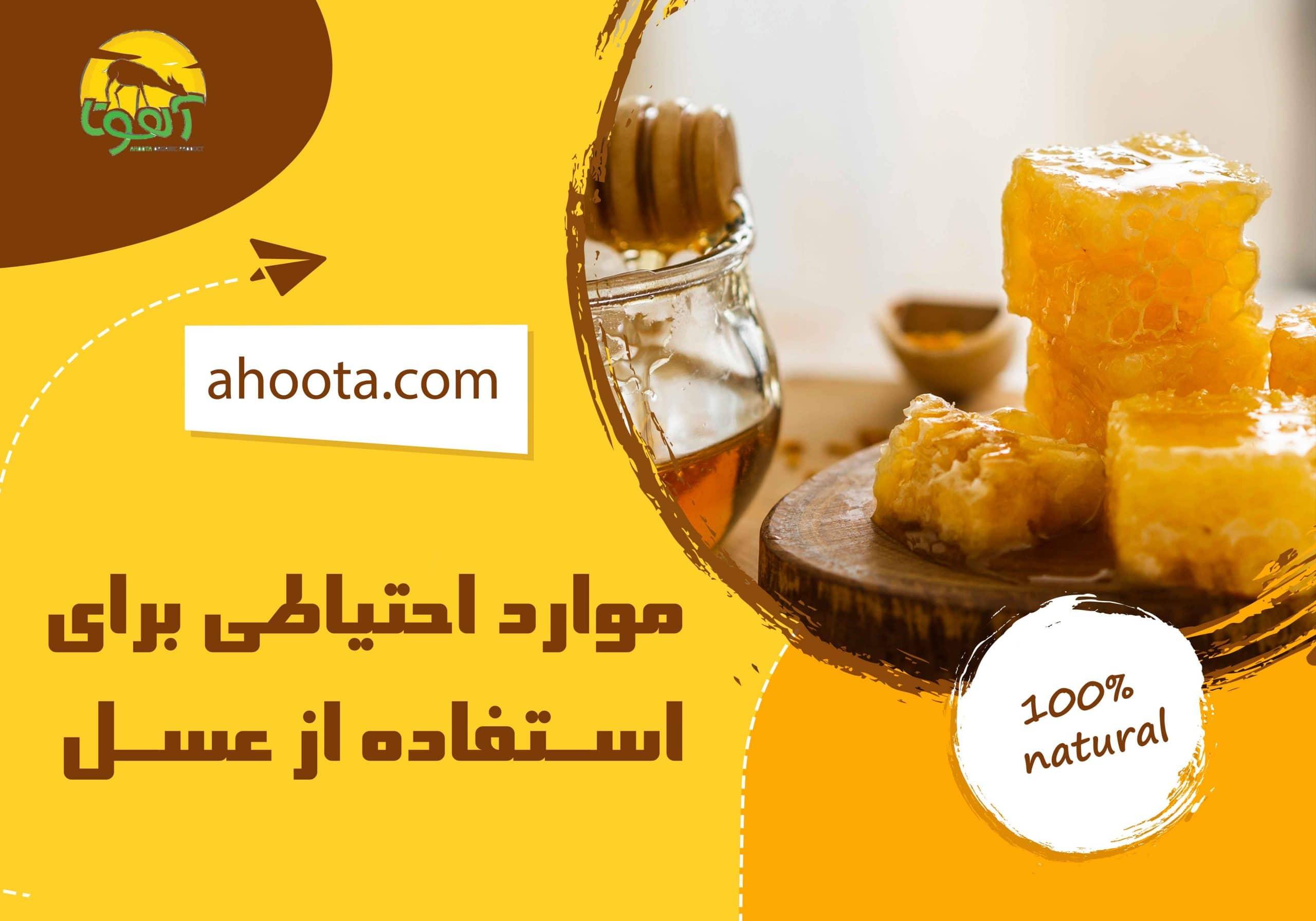 موارد احتیاطی مصرف عسل