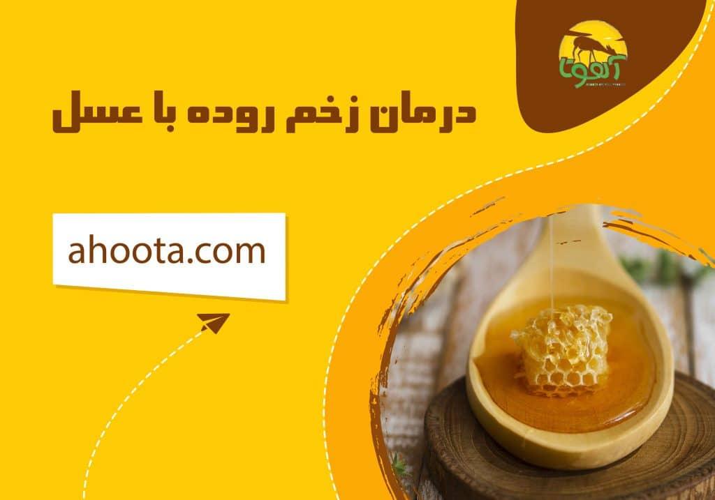 درمان زخم روده با عسل
